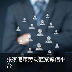 张家港市劳动监察诚信平台