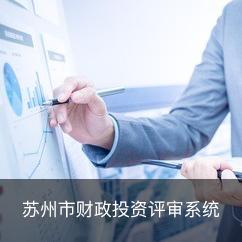 评审信息系统业务软件