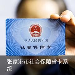 张家港市社会保障省卡系统建设改造项目